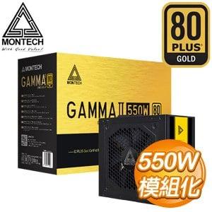 MONTECH 君主 GAMMA II 550W 金牌 電源供應器(5年保)