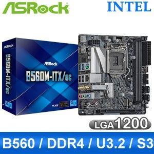 ASRock 華擎 B560M-ITX/ac LGA1200主機板(M-ATX/3+1年保)