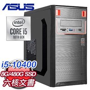 華碩系列【小資十代5號機X】i5-10400六核 文書電腦(8G/480G SSD)