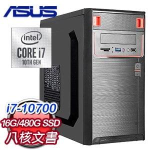 華碩系列【小資十代7號機X】i7-10700八核 文書電腦(16G/480G SSD)