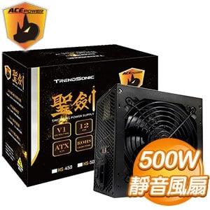 TrendSonic 翰欣 ACEPOWER 聖劍 HS-500 電源供應器