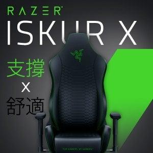 Razer 雷蛇 ISKUR X 人體工學設計電競椅《黑綠》(RZ38-02840100-R3U1)