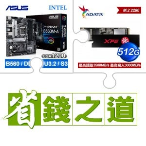 華碩 B560M-A 主機板+威剛 XPG SX8200 PRO 512G PCIe SSD