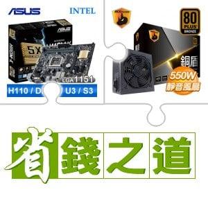 華碩 H110M-K M-ATX 主機板+Trendsonic 銅盾 550W 銅牌