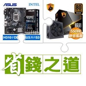 華碩 H310M-K R2.0 M-ATX主機板+Trendsonic 銅盾 550W 銅牌
