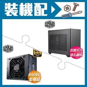 酷碼【MasterBox NR200】ITX SFX機殼+酷碼 650W 金牌 全模組