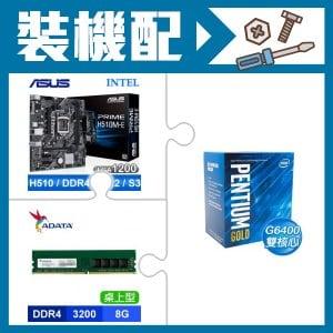 G6400+華碩 H510M-E 主機板+威剛 DDR4-3200 8G 記憶體