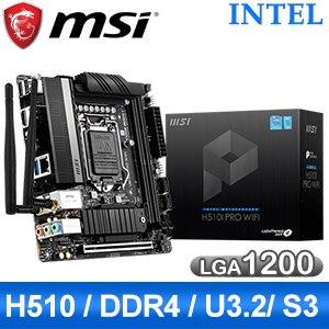 MSI 微星 H510I PRO WIFI LGA1200主機板(ITX/3+1年保)