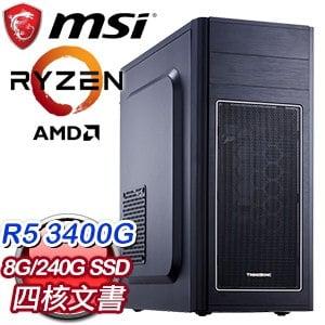 微星系列【寶石14號】AMD 3400G四核 文書電腦(8G/240G SSD)