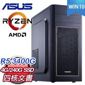 華碩系列【寶石1號-Win 10】AMD 3400G四核 文書電腦(4G/240G SSD/Win 10)