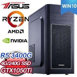 華碩系列【寶石5號-Win 10】AMD 3400G四核 GTX1050Ti 影音電腦(4G/240G SSD/Win 10)