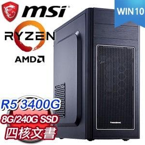 微星系列【寶石14號-Win 10】AMD 3400G四核 文書電腦(8G/240G SSD/Win 10)