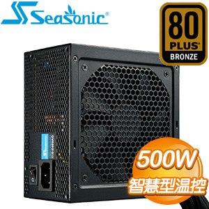 SeaSonic 海韻 S12III-500 500W 銅牌 電源供應器(5年保)