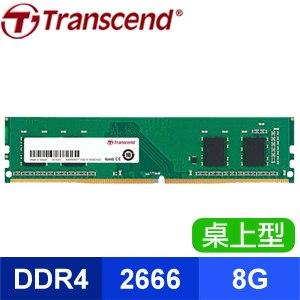 Transcend 創見 JetRam DDR4-2666 8G 桌上型記憶體(1024*16) 適用第9代以上CPU