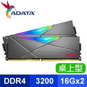 ADATA 威剛 XPG SPECTRIX D50 DDR4-3200 16G*2 CL16 RGB記憶體(2048*8)