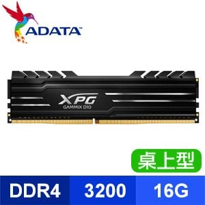 ADATA 威剛 XPG GAMMIX D10 DDR4-3200 16G 桌上型記憶體(2048*8)《黑》
