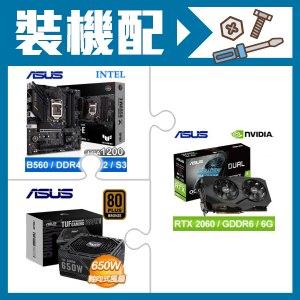 華碩 DUAL-RTX2060-O6G-GAMING-EVO 顯示卡+華碩 B560M-E 主機板+華碩 650W 銅牌