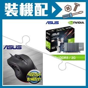 華碩 GT710-SL-2GD5-BRK 顯示卡+華碩 賽伯洛斯 電競滑鼠