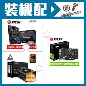 微星 GTX1050Ti 顯示卡+微星 B550 GAMING PLUS 主機板+MONTECH 650W 銅牌