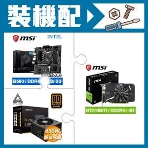 微星 GTX1050Ti 顯示卡+微星 B560M PRO-VDH(WIFI)主機板+MONTECH 650W 銅牌