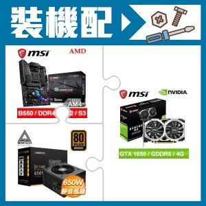 微星 GTX1650 顯示卡+微星 B550 GAMING PLUS 主機板+MONTECH 650W 銅牌