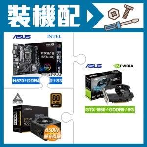 華碩 GTX1660 顯示卡+華碩 H570M-PLUS 主機板+MONTECH 650W 銅牌