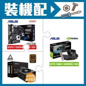 華碩 GTX1660 顯示卡+華碩X570-P主機板+MONTECH 650W 銅牌