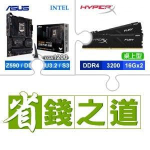 華碩 Z590-PLUS(WIFI)主機板+HyperX FURY DDR4 3200 16G*2 記憶體