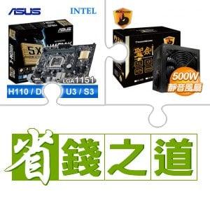 華碩 H110M-K M-ATX 主機板+翰欣 ACEPOWER 聖劍 HS-500