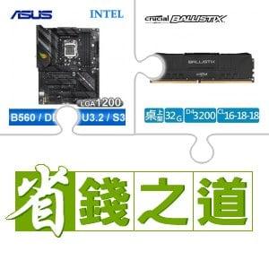 華碩 B560-F (WIFI)主機板+美光 DDR4-3200 32G 記憶體