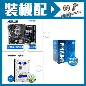 G5420+華碩 PRIME H310M-K 主機板+WD 藍標 1TB 硬碟