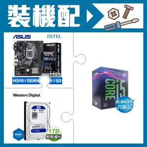 i5-9400F+華碩 H310M-K 主機板+威騰 藍標 1TB 硬碟