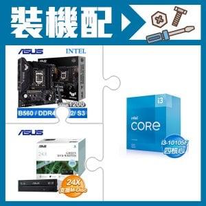 i3-10105F+華碩 B560M-PLUS(WIFI)主機板+華碩 DRW-24D5MT SATA 24X DVD燒錄機《盒裝》