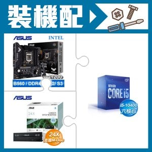 i5-10400+華碩 B560M-PLUS(WIFI)主機板+華碩 DRW-24D5MT SATA 24X DVD燒錄機《盒裝》