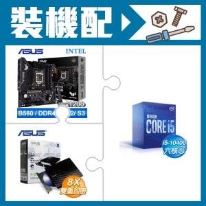 i5-10400+華碩 B560M-PLUS(WIFI)主機板+華碩 SDRW-08D2S-U 外接式燒錄機(黑色)