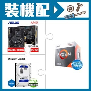 AMD R5 3400G+華碩 B450-PLUS II 主機板+威騰 藍標 1TB 硬碟