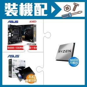 ☆裝機配★ AMD R5 5600X MPK+華碩 B550M-PLUS 主機板+華碩 SDRW-08D2S-U 外接式燒錄