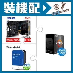 AMD R7 5800X+華碩 B550M-PLUS 主機板+威騰 藍標 2TB 硬碟