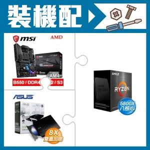AMD R7 5800X+微星 B550 GAMING PLUS 主機板+華碩 SDRW-08D2S-U 外接式燒錄機(黑色)