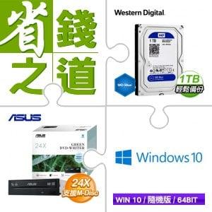 WD 藍標 1TB硬碟(X2)+華碩燒錄機(X5)+Win10家用隨機版