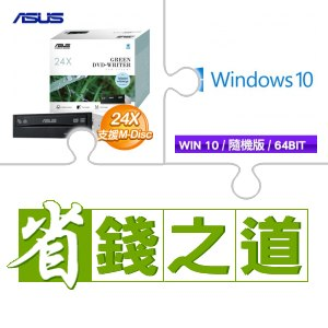 華碩燒錄機(X10)+Win10家用隨機版(X2)