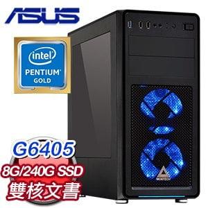 華碩系列【鑽石2號】G6405雙核 文書電腦(8G/240G SSD)