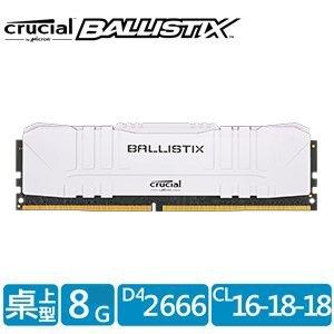 美光 Crucial Ballistix 8G DDR4-2666(低延遲CL 16-18-18) 超頻Die 桌上型記憶體《白