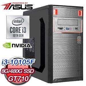 華碩系列【小資十代9號機】i3-10105F四核 GT710 影音電腦(8G/480G SSD)