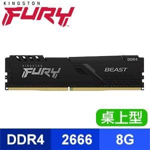 Kingston 金士頓 FURY Beast 獸獵者 DDR4-2666 8GB 桌上型超頻記憶體《黑》(KF426C16BB/8)