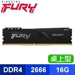Kingston 金士頓 FURY Beast 獸獵者 DDR4-2666 16GB 桌上型超頻記憶體《黑》(KF426C16BB1/16)