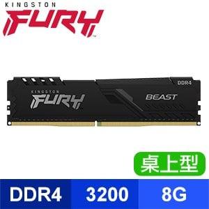 Kingston 金士頓 FURY Beast 獸獵者 DDR4-3200 8GB 桌上型超頻記憶體《黑》(KF432C16BB/8)