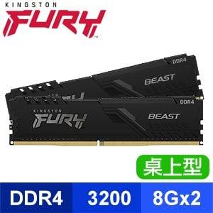 Kingston 金士頓 FURY Beast 獸獵者 DDR4-3200 8G*2 桌上型超頻記憶體《黑》(KF432C16BBK2/16)