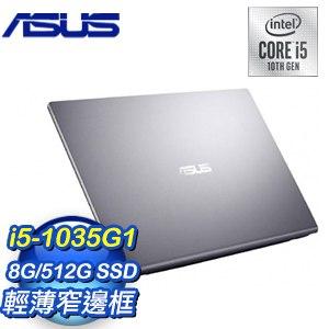 ASUS 華碩 X415JA-0361G1035G1 星空灰 14吋輕薄筆電(i5-1035G1/8G/512G SSD)