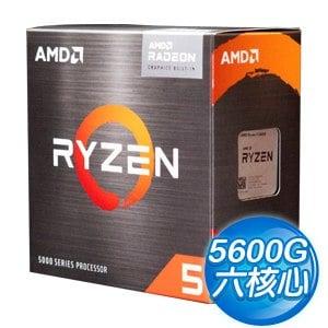 AMD Ryzen 5 5600G 6核/12緒 處理器《3.9GHz/19M/65W/AM4》